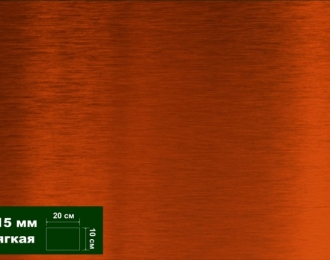 Медь листовая мягкая 0,15 мм (10х20 см), 1 лист