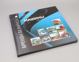 Книга Машины Бренды Беларуси