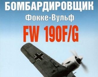 Штурмовик и бомбардировщик Фокке-Вульф Fw-190F/G. Юрий Борисов
