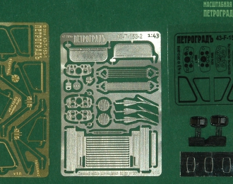 Фототравление Набор для доработки кабины моделей 53 от DiP с 1986