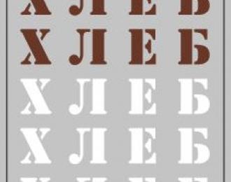Набор декалей Надписи ХЛЕБ вариант 1