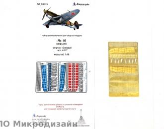 Закрылки на Як-1Б от Звезды