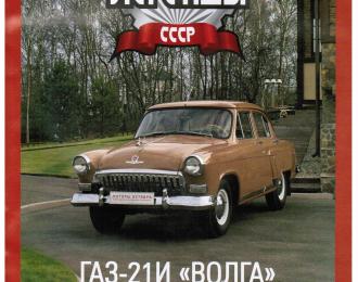 Журнал Автолегенды СССР 6 - Горький 21И