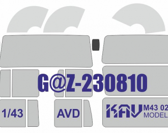 Маска окрасочная остекление Горький-230810 (AVD)