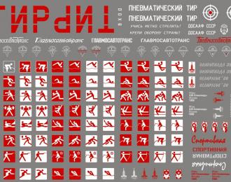 Набор декалей для грузовиков и прицепов, Олимпиада-80,  логотипы автопарков, 210 х 148 мм