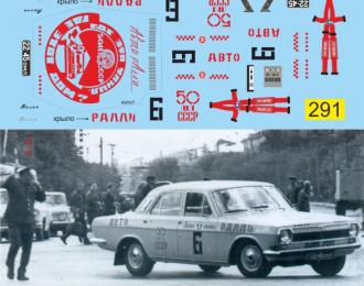 Набор декалей Горький 24 Спорт Омск ралли 50 лет СССР
