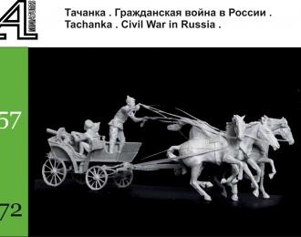 Сборная модель Тачанка. Гражданская война в России 20-е годы.