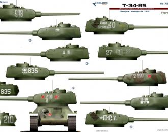 Декаль Советский средний танк Т-34/85 завода №183. Часть 1