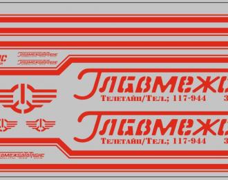 Набор декалей 0010 Главмежавтотранс ОДАЗ (вариант 2), красные (200х70)