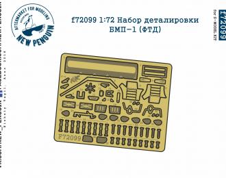 Фототравление Набор деталировки БМП-1 (ФТД, для S-Model)