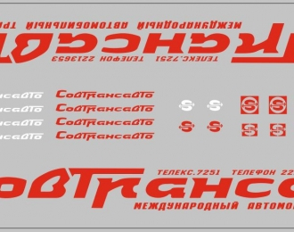 Набор декалей Совтрансавто для МАЗ-9758 (вариант 4), красный (100х290)