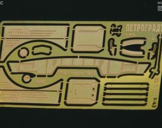 Фототравление расширенный набор для доработки Горький 51 / 63, после 1957 г. для моделей из серии Автомобиль на службе