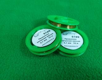 Проволока латунная мягкая 0,1 мм - 10 м