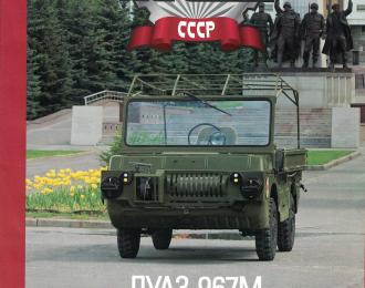 Журнал Автолегенды СССР 66 -  ЛУАЗ-967М
