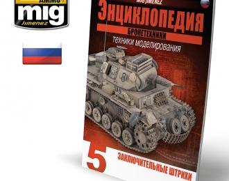 ENCYCLOPEDIA OF ARMOUR VOL.5 - ЗАКЛЮЧИТЕЛЬНЫЕ ШТРИХИ (Русскоязычноеиздание)