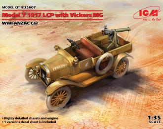 Сборная модель Model T 1917 LCP с пулеметом Vickers