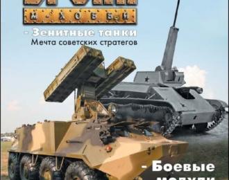 """Журнал """"Броня"""" 1 выпуск 2010 года"""