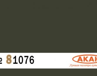 Германия Rаl: 6031 (выцветший вариант) Bronzegrun окраска оборудования, инвентаря и инструментов каски, фляжки, канистры, противогазные коробки, бочки, гранатныеящики, различные футляры...
