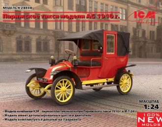 Сборная модель Парижское такси модели AG 1910 г.