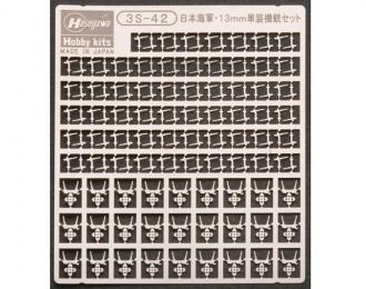 Фототравление Пулемет 13мм для кораблей японского флота ВМВ