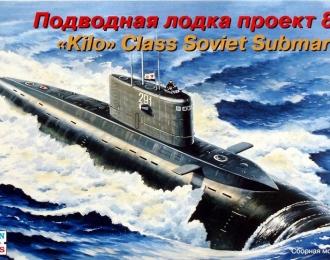 """Сборная модель Атомная подводная лодка пр.877 (""""Кило"""")"""