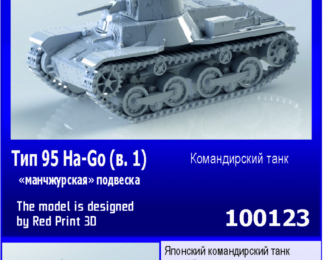 Сборная модель Японский командирский танк Тип 95 Ha-Go (вар. 1 манчжурская подвеска)
