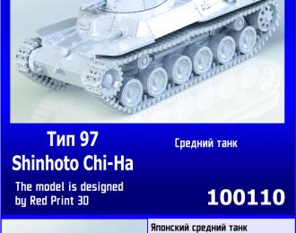 Сборная модель Японский средний танк Тип 97 Shinhoto Chi-Ha