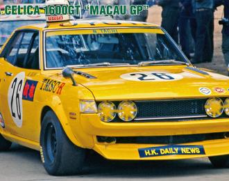 Сборная модель Toyota Celica 1600 GT Macau Grand Prix JDM 1972