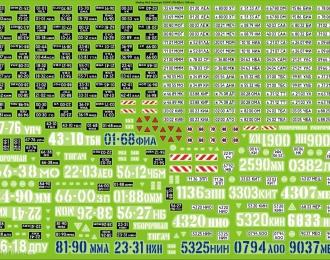 Набор декалей номерные знаки СССР No.2 (70-80 г.г.) 128 шт., 145х198