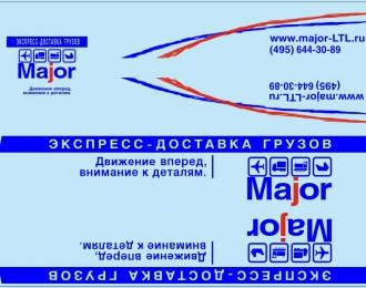 Набор декалей 0002 Грузовики и прицепы Major