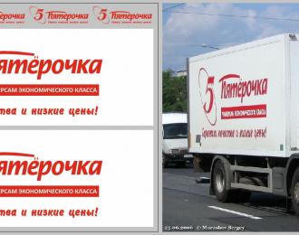 Набор декалей Фургон Пятерочка (вариант 3, 200х140)