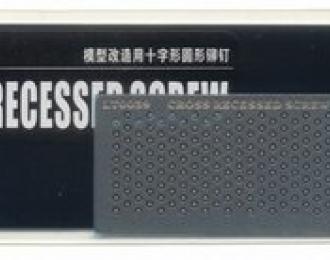 Фототравление Набор болтов с крестообразно прорезанной головкой, диаметр 0,8 мм