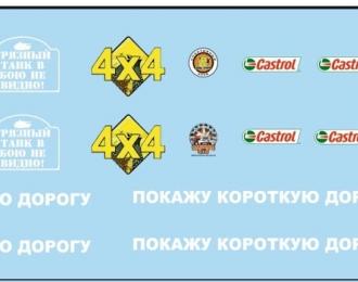 Набор Внедорожных декалей №1