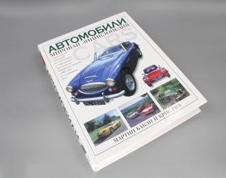 Книга Автомобили. Мировая энциклопедия