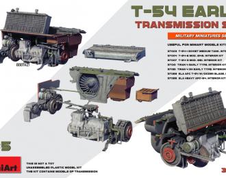 Сборная модель Трансмиссия танка  Т-54 (ранняя версия)