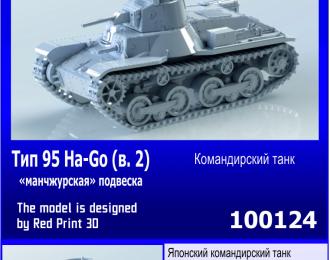 Сборная модель Японский командирский танк Тип 95 Ha-Go (вар. 2 манчжурская подвеска)