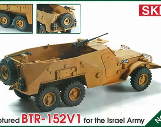 Сборная модель Бронетранспортер БТР-152В1 (израильский трофей)