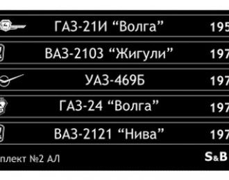 Наклейки для боксов от S and B Автолегенды СССР Комплект #2