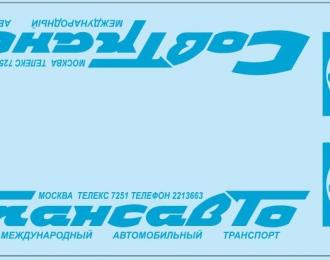 Набор декалей 0011 Совтрансавто (вариант 3), голубой