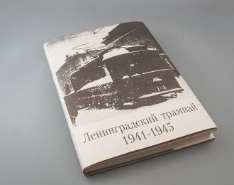 Книга Ленинградский трамвай. 1941-1945