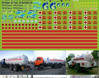 Набор декалей для газовозов, 145х198