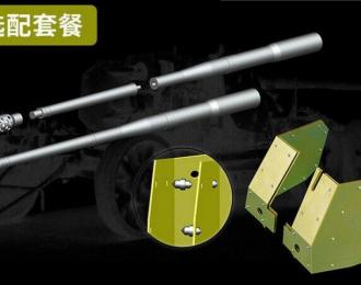 Конверсионный набор для Rheinmetall 12.8cm K44 L/55