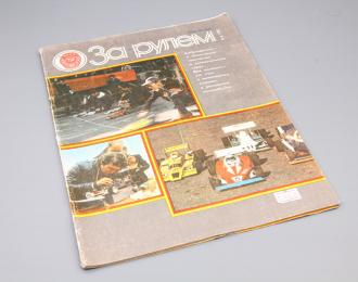 "Журнал ""За рулем"" - 8 1981"