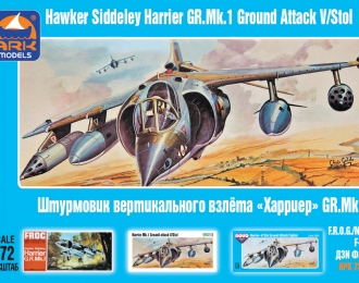 Сборная модель Британский штурмовик Harrier GR.1