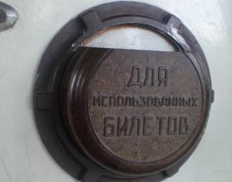 Автобусная урна для билетов (круглая), комплект 5 шт.