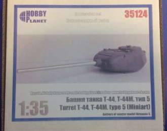 Набор для доработки Башня танка Т-44, Т-44М тип 5