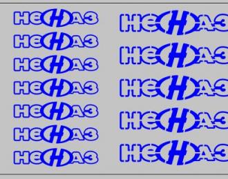 Набор декалей Логотипы НефАЗ (100х140)