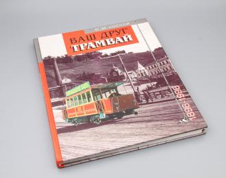 Книга Ваш Друг Трамвай - Ю.М. Коссой