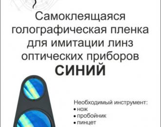Голографическая плёнка для имитации линз оптических приборов (синий)