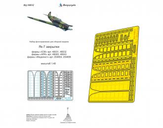Фототравление Як-7 закрылки (ICM, АРК, Моделист)